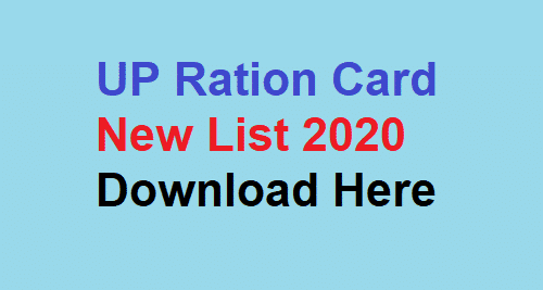 UP Ration Card List 2021