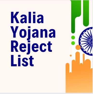 kalia yojana reject list 2020